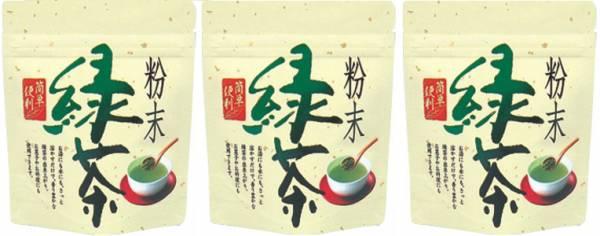 粉末茶 70g×3個★静岡県産一番茶★送料無料★静岡茶通販_静岡県産一番茶「粉末茶」70g×3袋
