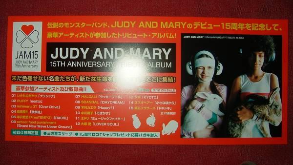 ミニポスターF6 JUDY AND MARY/15TH ANNIVERSARY TRIBUTE ALBUM