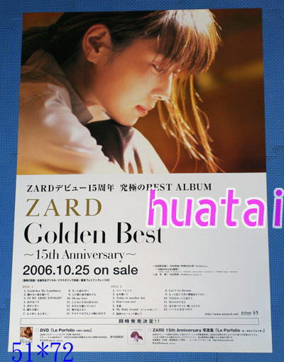 ZARD Golden Best~15th Anniversary 告知ポスター