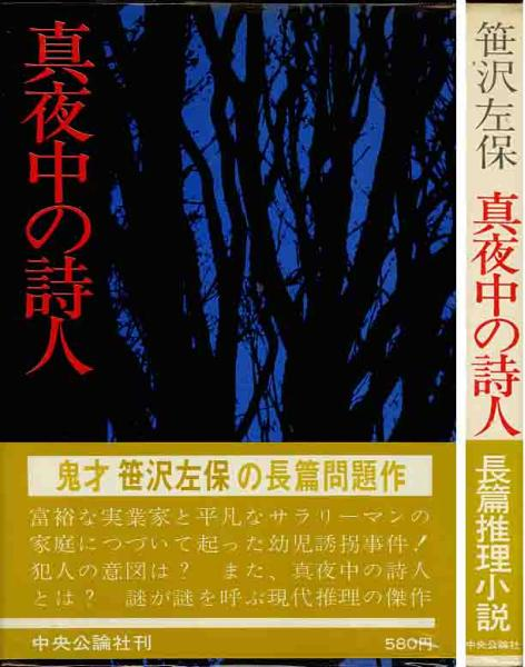 笹沢佐保「真夜中の詩人」