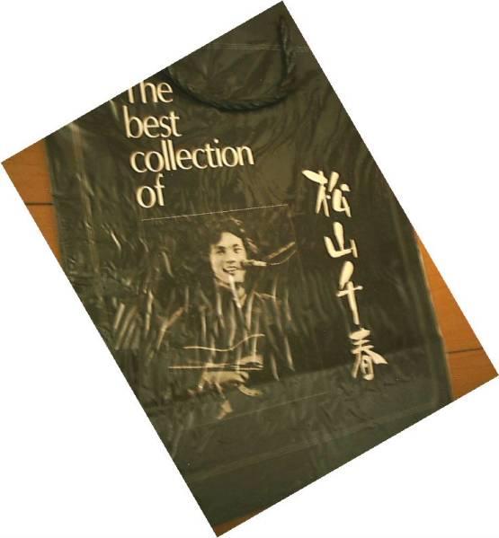 ◆ 昭和レトロ 松山千春 紙袋 新品 JUNK 1970年代