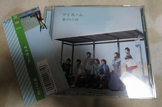 関ジャニ∞「マイホーム」CD+DVD初回限定盤