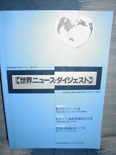 ☆世界ニュース・ダイジェスト 現代用語の基礎知識 1993年付録_画像1