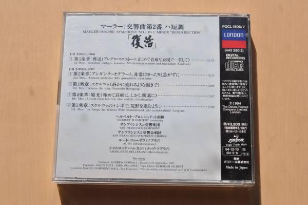 マーラー:交響曲第2番・復活@ブロムシュテット&サンフランシスコ交響楽団/ルート・ツィーザク/ヘレカント/ールドCD/Gold CD/2CD_画像3