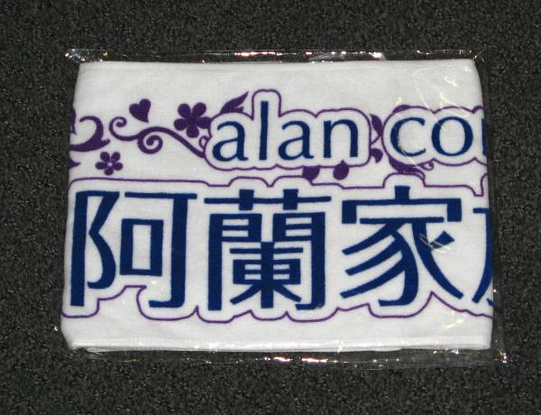 alan concert 2014 阿蘭家族大集合 限定マフラータオル