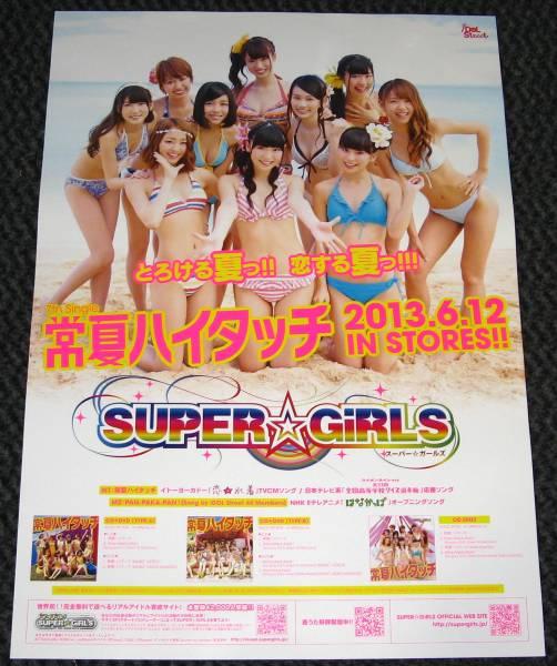 ±14 告知ポスター SUPER☆GiRLS [常夏ハイタッチ]