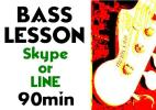 BASS Lesson Skype or LINE 90 m