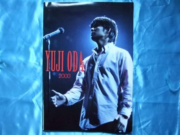 織田裕二大判LIVE&MOVIE2000コンサートパンフ写真掲載(TVガイド