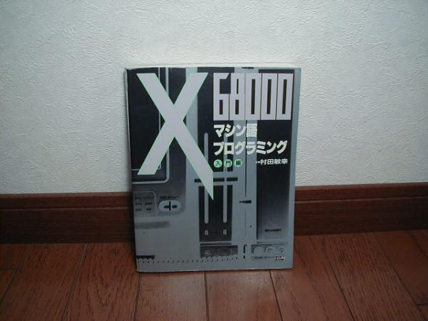 【X68000 マシン語プログラミング 入門編】即決_画像1