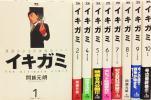 イキガミ 全10巻/3巻欠(ヤングサンデーコミックス)間瀬 元朗