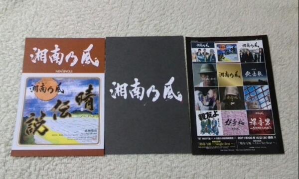 湘南乃風 フライヤー+ステッカー3枚セット! ライブグッズの画像