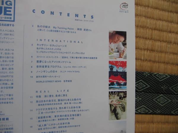 big issue japan 第79号  キャサリン・ゼタ・ジョーンズ_画像2