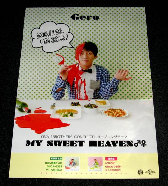 >Gero [MY SWEET HEAVEN♂♀] 告知ポスター