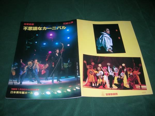 j#7-1988年宝塚歌劇花組パンフ不思議なカーニバル幸和希瀬川佳英