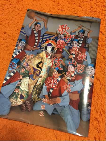 ザ歌舞伎座 篠山紀信 坂東玉三郎 kabuki 8×10カメラ 写真集