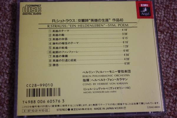 R.シュトラウス交響詩『英雄の生涯』 op.40カラヤン/ベルリンフィルハーモニー管弦楽団/ミシェル・シュヴァルベ(ヴァイオリン・ソロ)/CD_画像3