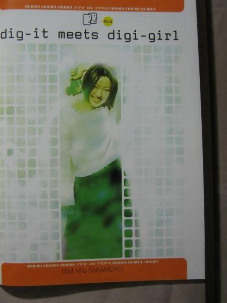 '99【デジタルツールについて】坂本美雨 ♯