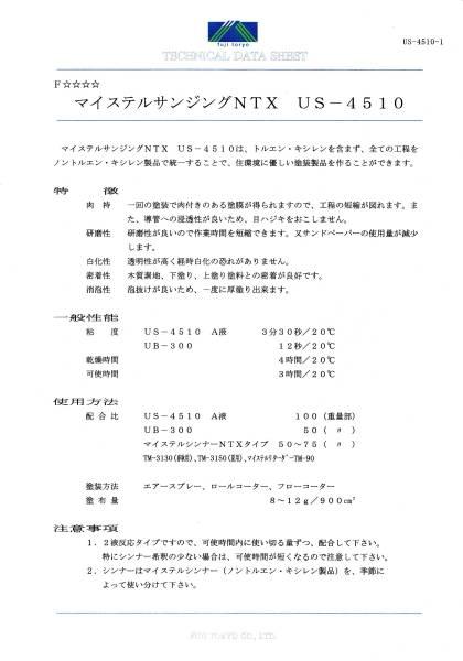 小分け 木工用ウレタン サンジングシーラー NTX4510 1.5㎏セット_画像2