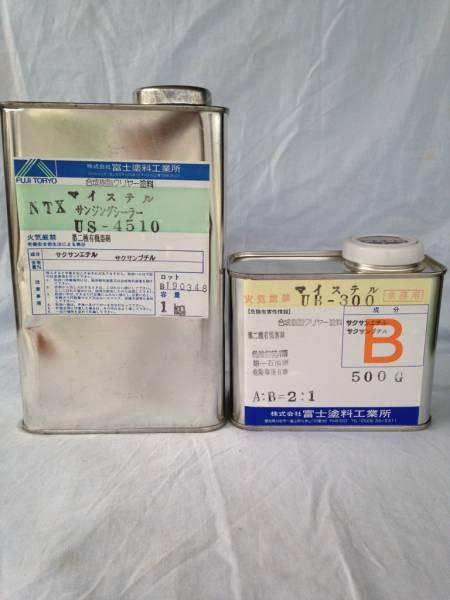 小分け 木工用ウレタン サンジングシーラー NTX4510 1.5㎏セット
