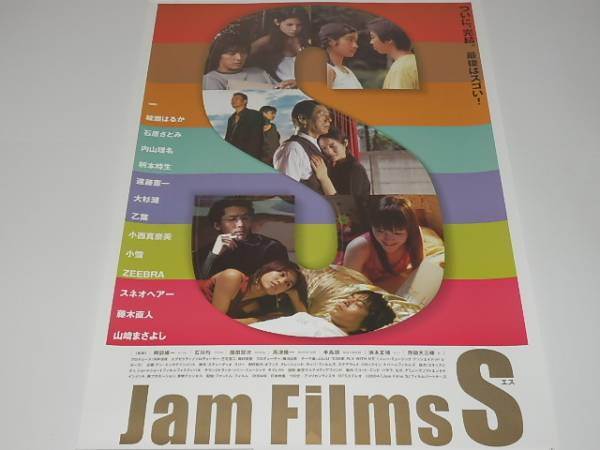 未使用『 Jam Films S 』B2ポスター綾瀬はるか 石原さとみ 小雪 グッズの画像