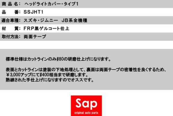 スズキ ジムニー JB系 ヘッドライトカバーT1_画像3
