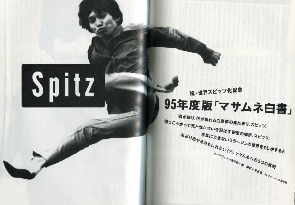 スピッツ 草野マサムネ★ブリーフは普段穿かない..白いブリーフっていうのは インタビュー8ページ特集★aoaoya