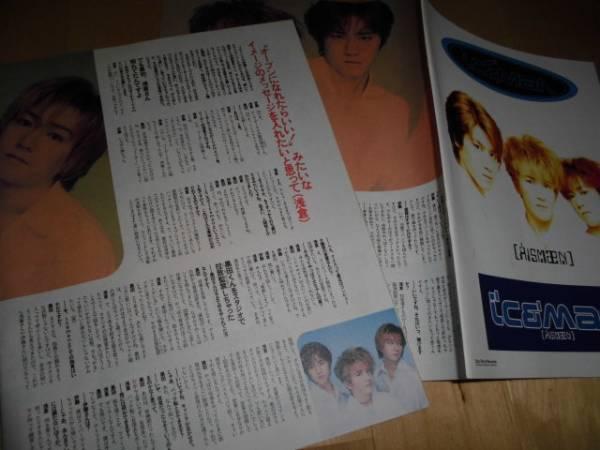 切り抜き/PATi PATi 1996/8 Iceman 浅倉大介/4P&ステッカー