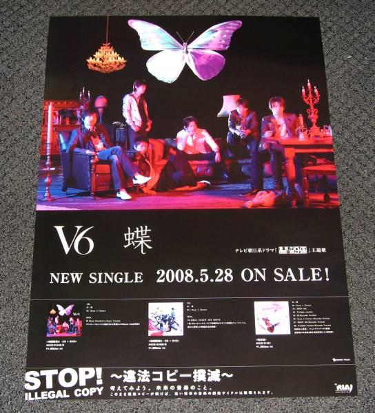 V6 [蝶] 告知ポスター