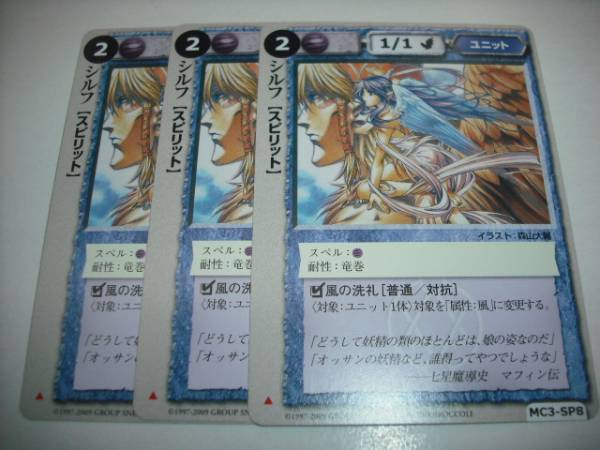 即決★モンコレ★ MC3-SP8 シルフ 3枚セット_画像1