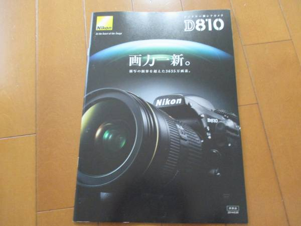 A4720カタログ*ニコン*D810*2014.6発行23P
