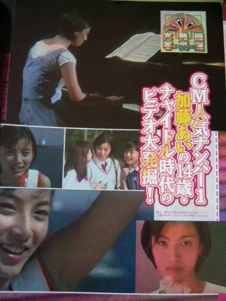 加藤あい14歳当時のCMメイキングビデオの画像の雑誌です