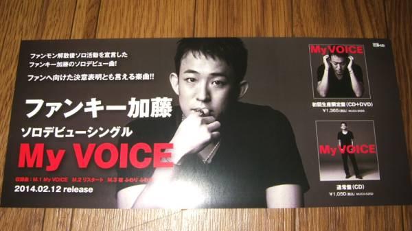 ■ミニポスターCF2■ ファンキー加藤/My VOICE 非売品!