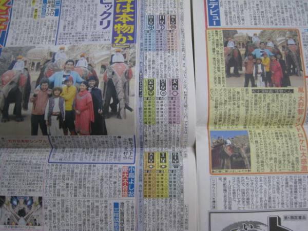 2011 3/3 新聞 5誌 嵐 大野智 怪物くん インドロケ