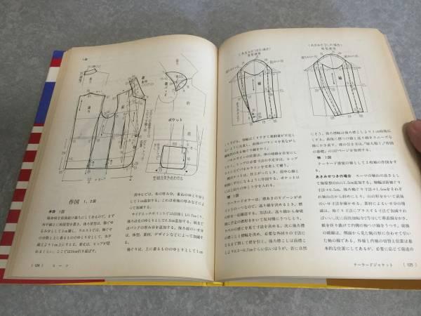 婦人服 2 (文化ファッション講座) 文化服装学院(編さん)_画像3