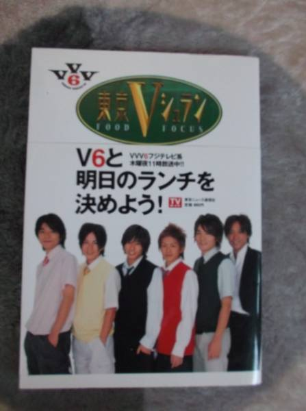 ●V6(トニセン/カミセン)VVV6東京Vシュラン/グルメランキング●