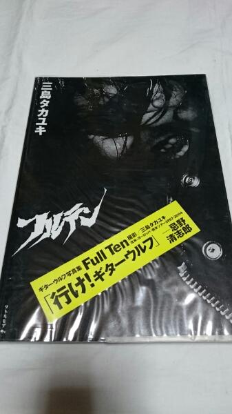 三島タカユキ ギターウルフ写真集「Full Ten」初版