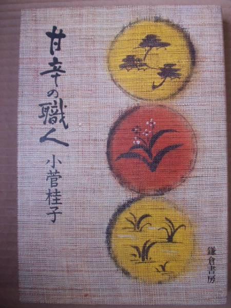 『甘辛の職人』小菅桂子著 鎌倉書房 1980年