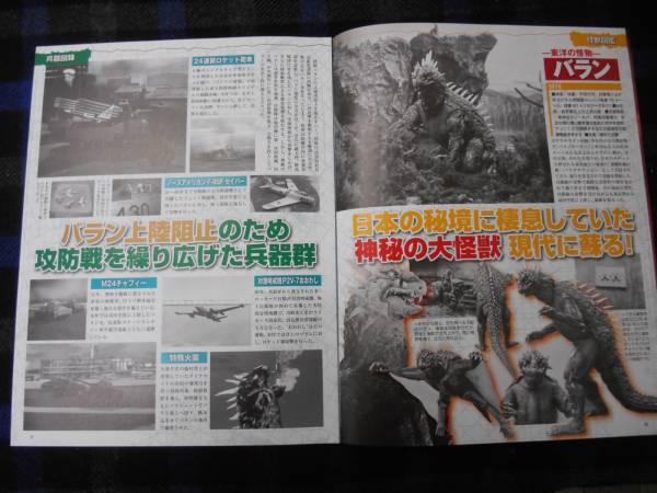 東宝 特撮映画コレクション 21 大怪獣バラン DVD無し 冊子のみ  P53_画像3
