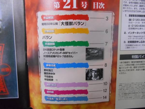 東宝 特撮映画コレクション 21 大怪獣バラン DVD無し 冊子のみ  P53_画像2