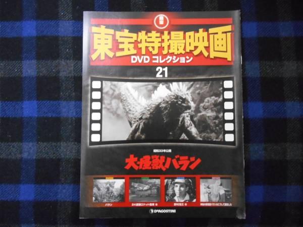 東宝 特撮映画コレクション 21 大怪獣バラン DVD無し 冊子のみ  P53_画像1