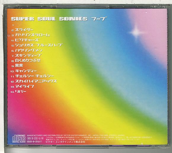 スーパーソウルアオニックス★スープ★SUPER SOUL SONICS_画像2