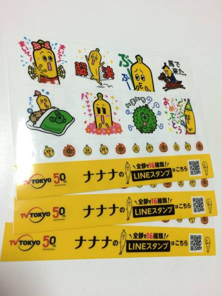 ナナナ 非売品 ステッカー テレビ東京 LINEスタンプシール 3枚