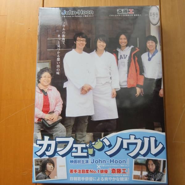 新品未開封DVD【カフェ・ソウル 2枚組 スペシャルDVD】斎藤工 グッズの画像