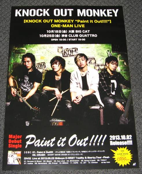 ω4 KNOCK OUT MONKEY/Paint it Out!!!! 告知ポスター