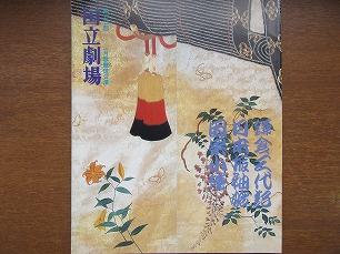 一月歌舞伎公演パンフ 国立劇場 平成7.1●中村芝翫 坂東八十助