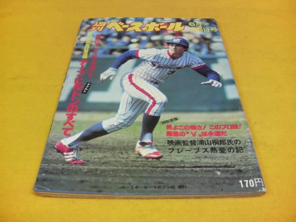 [雑誌]週刊ベースボール(1978#29)ヒルトン(ヤクルトスワローズ)表紙_画像1