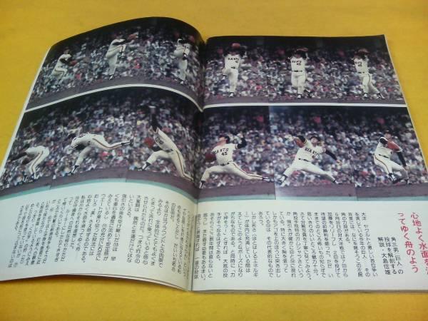 [雑誌]週刊ベースボール(1978#29)ヒルトン(ヤクルトスワローズ)表紙_画像3