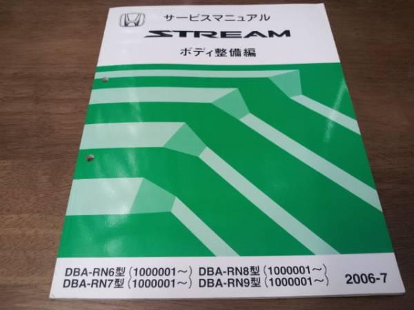 A5936 / stream / STREAM RN6 RN7 RN8 RN9 service manual body maintenance ed 2006-7