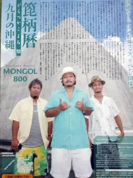 箆柄暦ぴらつかこよみ2014 九月の沖縄 MONGOL800 +その他ご希望の号10点_画像1