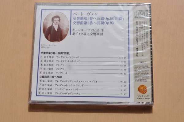 ベートーヴェン:交響曲第6番『田園』&交響曲第8番@ギュンター・ヴァント&ハンブルク北ドイツ放送交響楽団/Gold CDゴールドCD/未開封_画像2